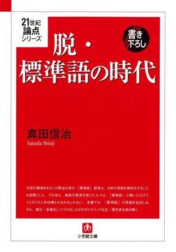 21世紀論点シリーズ 脱・標準語の時代(小学館文庫)-電子書籍