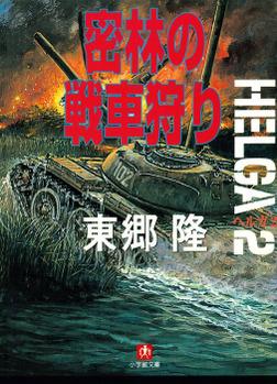 ヘルガ#2 密林の戦車狩り(小学館文庫)-電子書籍