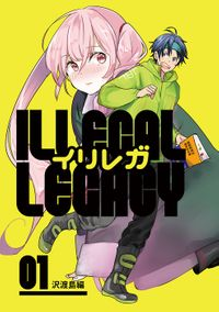 イリレガ~Illgal Legacy~【同人版】(BLIC)