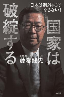 国家は破綻する 「日本は例外」にはならない!-電子書籍