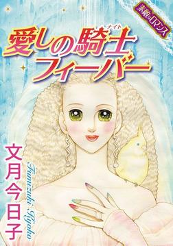 【素敵なロマンスコミック】愛しの騎士フィーバー-電子書籍