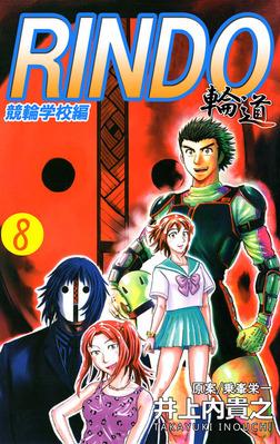 輪道-RINDO-(8)-電子書籍