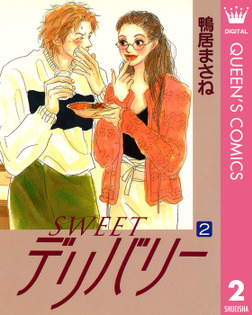 SWEETデリバリー 2-電子書籍