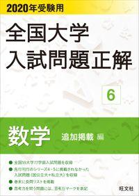 2020年受験用 全国大学入試問題正解 数学(追加掲載編)