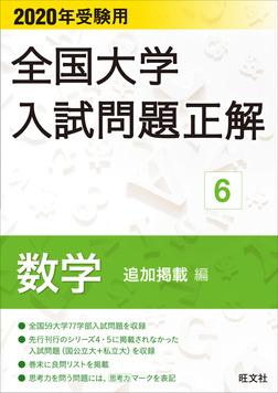 2020年受験用 全国大学入試問題正解 数学(追加掲載編)-電子書籍