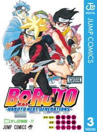 BORUTO-ボルト- -NARUTO NEXT GENERATIONS- 3