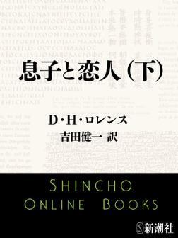 息子と恋人(下)-電子書籍