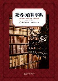 死者の百科事典(創元ライブラリ)
