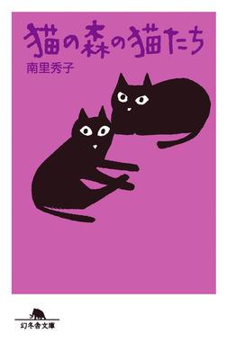 猫の森の猫たち-電子書籍