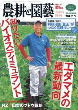 農耕と園芸2020年秋号-電子書籍