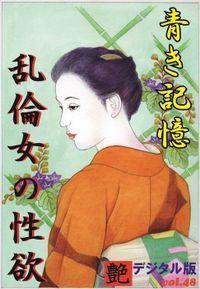 【体験告白】青き記憶・乱倫女の性欲 ~『艶』デジタル版 vol.48~