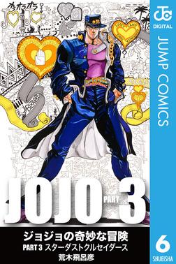 ジョジョの奇妙な冒険 第3部 モノクロ版 6-電子書籍