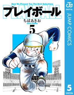 プレイボール 5-電子書籍