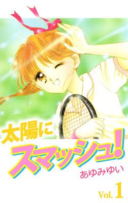 太陽にスマッシュ!(1)-電子書籍