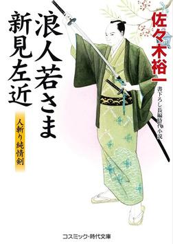 浪人若さま新見左近 人斬り純情剣-電子書籍