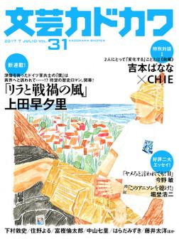 文芸カドカワ 2017年7月号-電子書籍