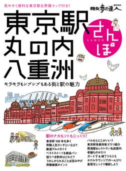 東京駅・丸の内・八重洲さんぽ-電子書籍