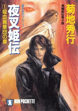 夜叉姫伝(1)-電子書籍