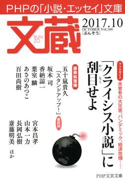 文蔵 2017.10-電子書籍