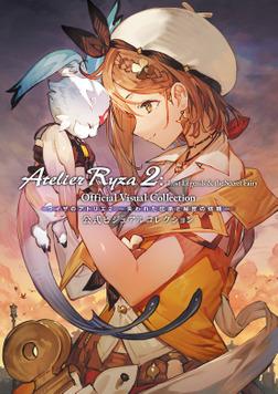 ライザのアトリエ2 ~失われた伝承と秘密の妖精~ 公式ビジュアルコレクション-電子書籍