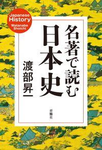 名著で読む日本史(扶桑社BOOKS)
