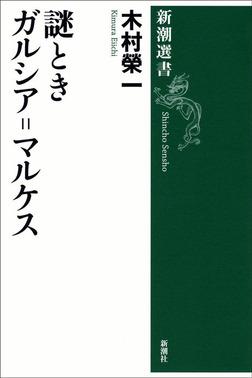 謎ときガルシア=マルケス-電子書籍