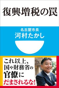復興増税の罠(小学館101新書)-電子書籍