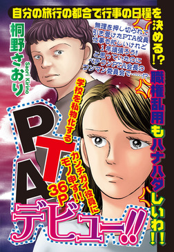 PTAデビュー!!-電子書籍