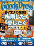GoodsPress2020年7.5月号