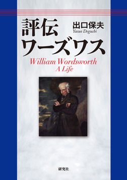評伝ワーズワス-電子書籍