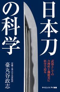 日本刀の科学 武器としての合理性と機能美に科学で迫る
