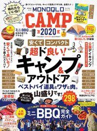 晋遊舎ムック MONOQLO CAMP