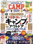 晋遊舎ムック MONOQLO CAMP 2020