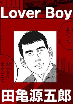Lover Boy【分冊版】-電子書籍