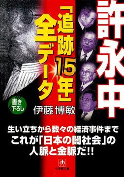 許永中「追跡15年」全データ(小学館文庫)-電子書籍