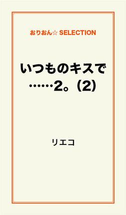 いつものキスで……2。(2)-電子書籍