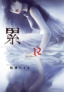 累(12)-電子書籍