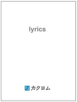 lyrics-電子書籍