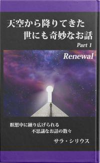 天空から降りてきた世にも奇妙なお話 Part1(Renewal)