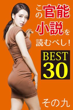 この官能小説を読むべし! BEST30 その九-電子書籍