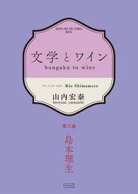 文学とワイン -第六夜 島本理生-