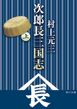 次郎長三国志(上)-電子書籍