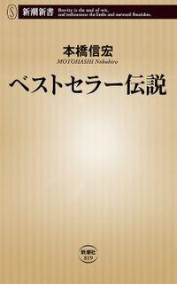 ベストセラー伝説(新潮新書)