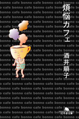 煩悩カフェ-電子書籍