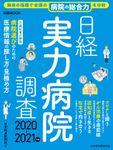 日経実力病院調査 2020-2021年版