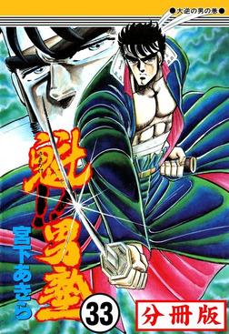 魁!!男塾【分冊版】 33-電子書籍