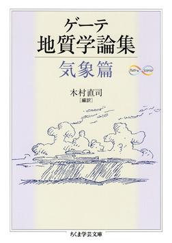 ゲーテ地質学論集・気象篇-電子書籍