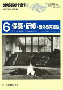 保養・研修・野外教育施設-電子書籍