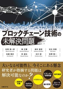 ブロックチェーン技術の未解決問題-電子書籍
