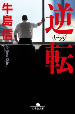 逆転 リベンジ-電子書籍